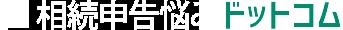 神戸税務署に指摘されない相続税申告